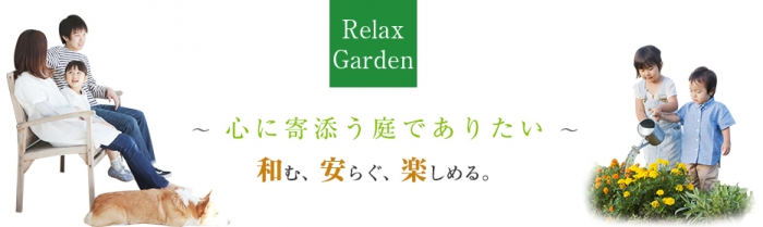 心に寄添う庭でありたい。なごむ、安らぐ、楽しめる