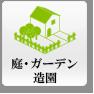庭・ガーデン・造園