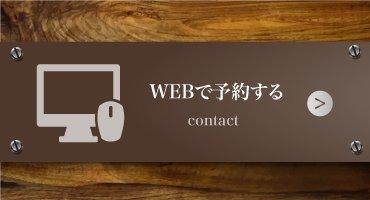 WEBでお問合せ