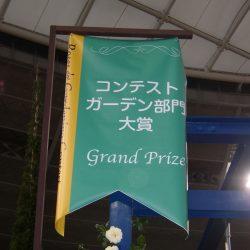 国バラ大賞フラッグ