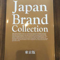 ジャパンブランドコレクション東京版