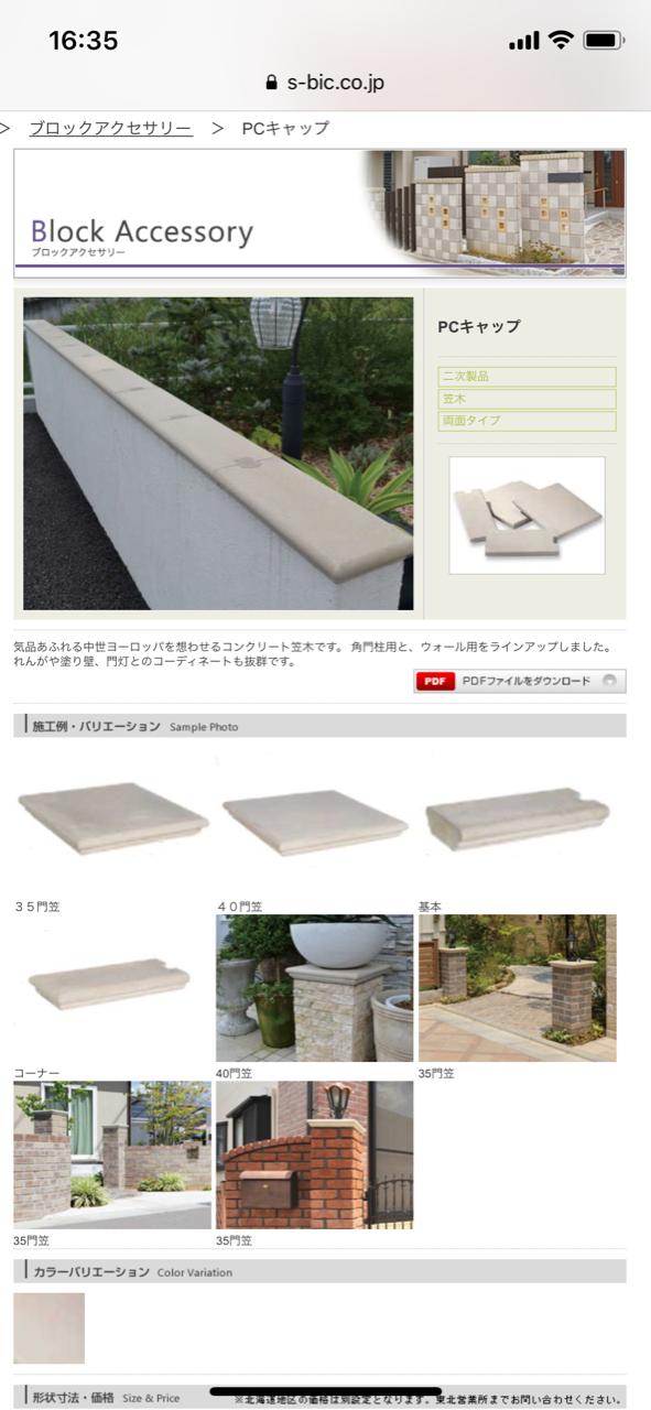 笠木PCキャップ画像