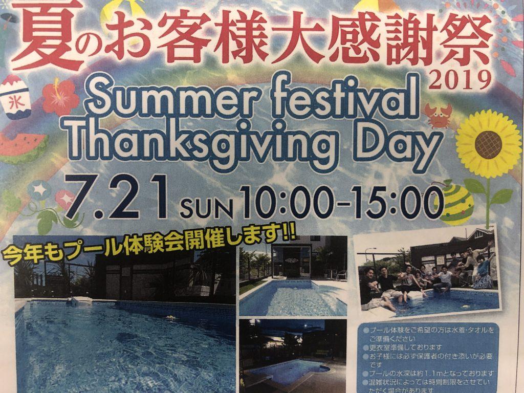 夏祭りイベント告知